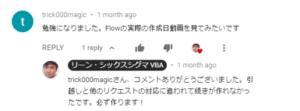 MS Flow動画リクエスト