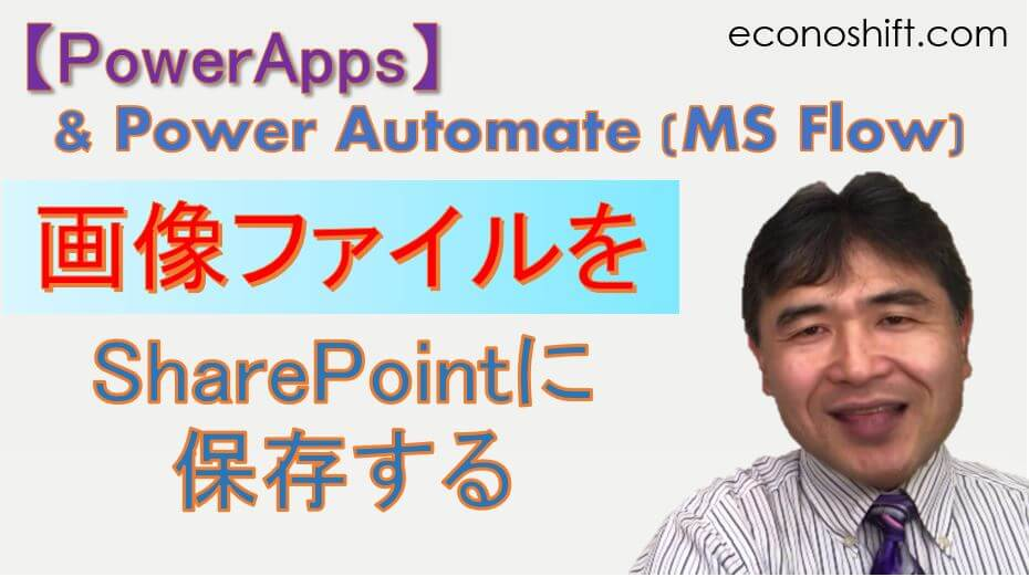 【PowerApps】画像ファイルをSharePointに保存するやり方(MS Flow使用)