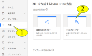 Power AutomateでPowerAppsのトリガー作成