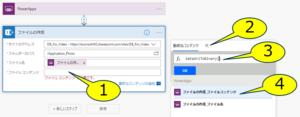 SharePointのファイルの作成アクション3