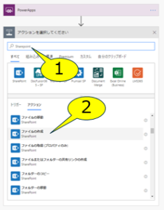 SharePointのファイルの作成アクション