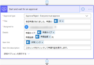 Start and wait for an approvalアクション 記入例
