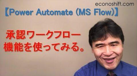 【Power Automate:旧名Microsoft Flow】承認ワークフロー機能を使ってみる
