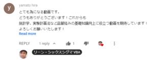 実験計画法の動画リクエスト