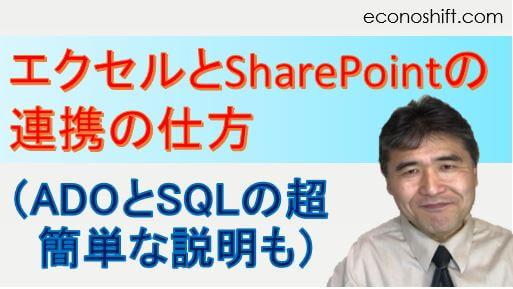 エクセルとSharePointの連携の仕方、概要(ADOとSQLの超簡単な説明も)