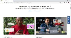 Microsoft Teams公式サイト