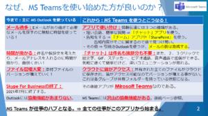 なぜ、MS Teamsを使い始めた方が良いのか?