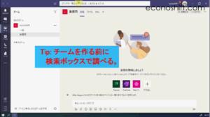 MS Teams チームアプリ画面