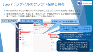 MS Teams PDF資料 ファイルのクラウド保存と共有
