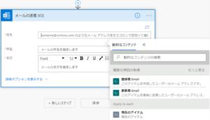 「メールの送信 (V2)」アクション設定画面