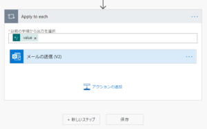 「Apply to each」の画面