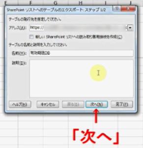 テーブルをSharePointリストにエクスポート小画面