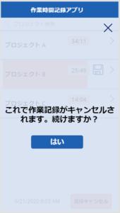 作業時間記録アプリ画面1 記録キャンセル画面