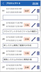 作業時間記録アプリ画面1 記録完了