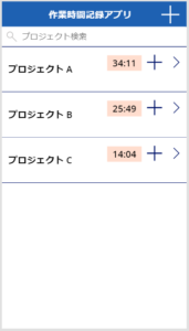 作業時間記録アプリ画面1