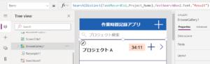 作業時間記録アプリ ギャラリーコントロール