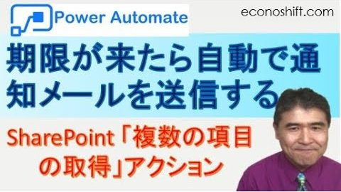 【Power Automate】期限が来たら自動で通知メールを送信する。SharePoint「複数の項目の取得」アクション、フィルタークエリ