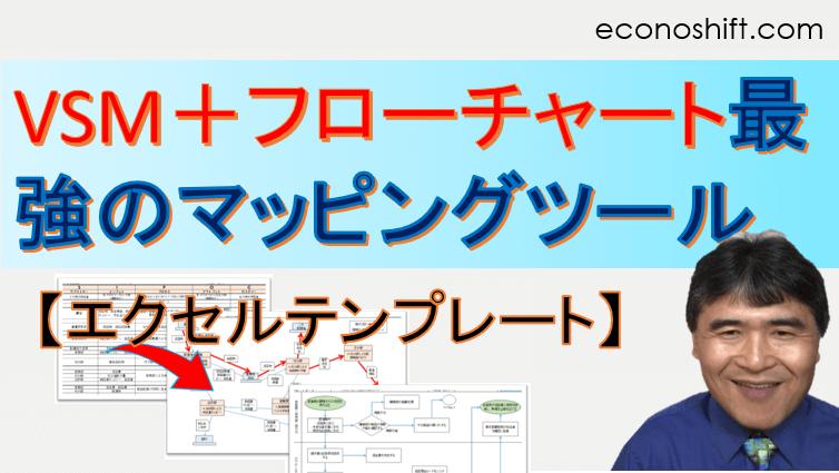 SIPOC、物情報の流れ図(VSM)、フローチャートを一つにしたエクセルテンプレート【有料版】