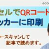 エクセルでQRコードをステッカーに印刷する方法