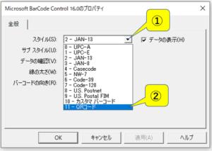 Microsoft BarCode Control のプロパティ