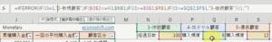 RFM分析テンプレート顧客区分の数式