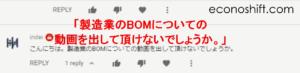 BOM(部品表)動画リクエスト