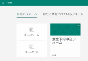 MS Formsのホーム画面