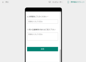 MS Formsの携帯でのプレビュー画面例