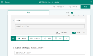MS Formsの質問の追加画面