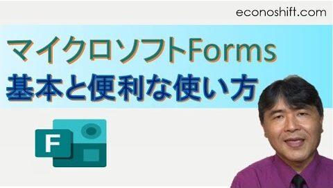 マイクロソフトFormsの基本と便利な使い方【初心者向け】