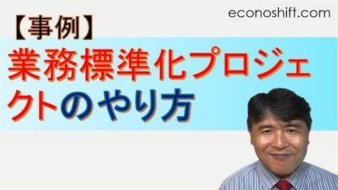 【事例】業務標準化プロジェクトのやり方(DMAICの活用)