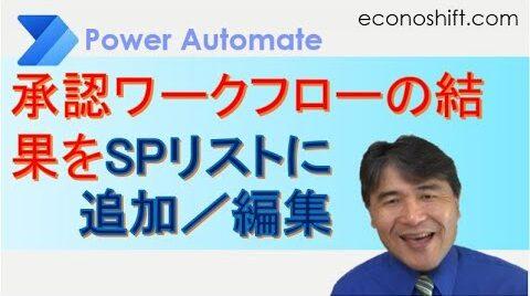 【Power Automate】承認ワークフローの結果をSharePointリストに追加/編集する方法(「項目の更新」アクション)