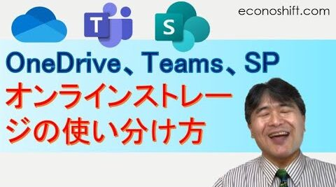 OneDrive、MS Teams、SharePointのオンラインストレージの使い分け方