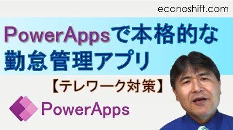 PowerApps で本格的な勤怠管理アプリを作る【テレワーク対策】