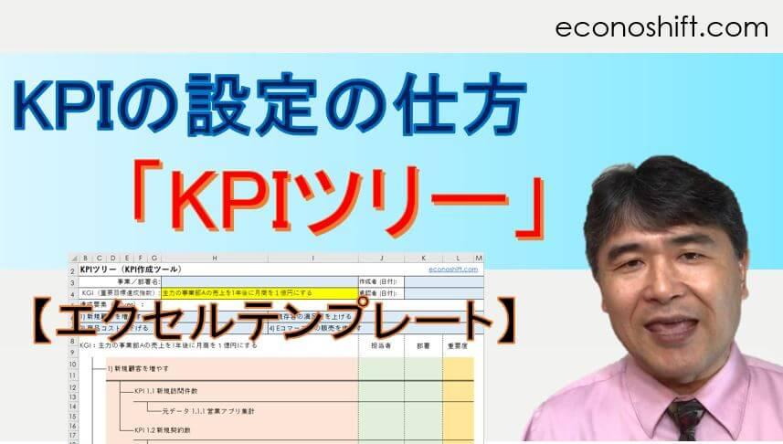 KPIの設定の仕方、実用的なKPIツリー【エクセルテンプレート】