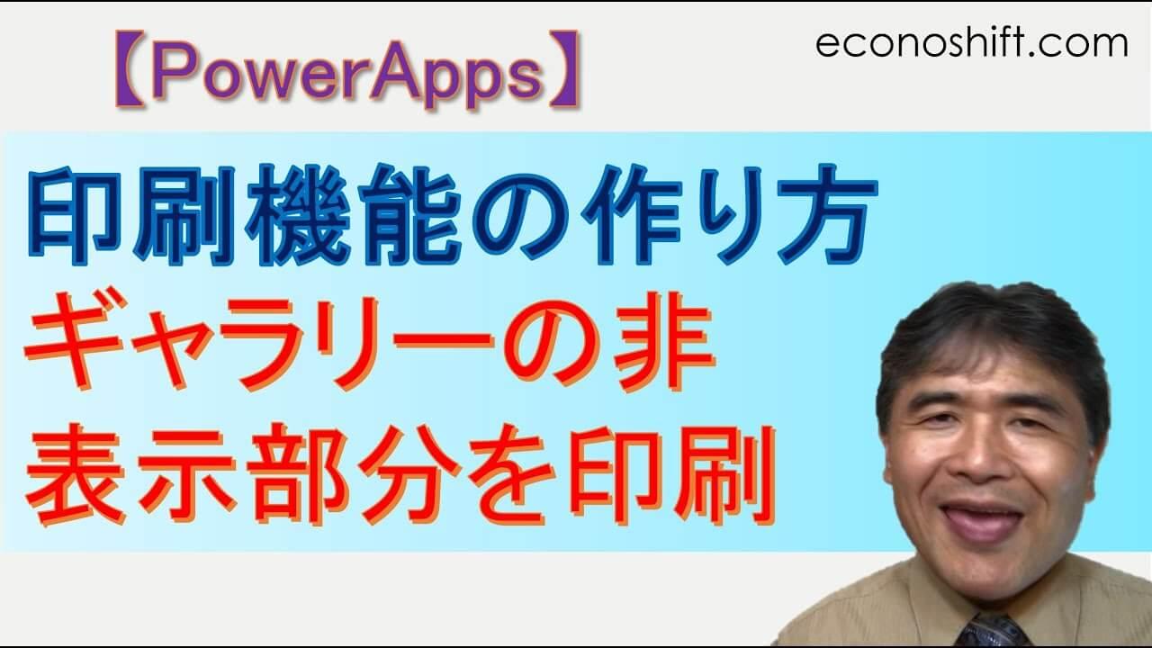 PowerAppsの印刷機能の作り方(ギャラリーの非表示行を印刷する)