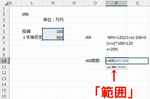 IRRの計算実演