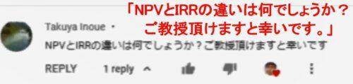 NPVとIRRの違いの動画リクエスト